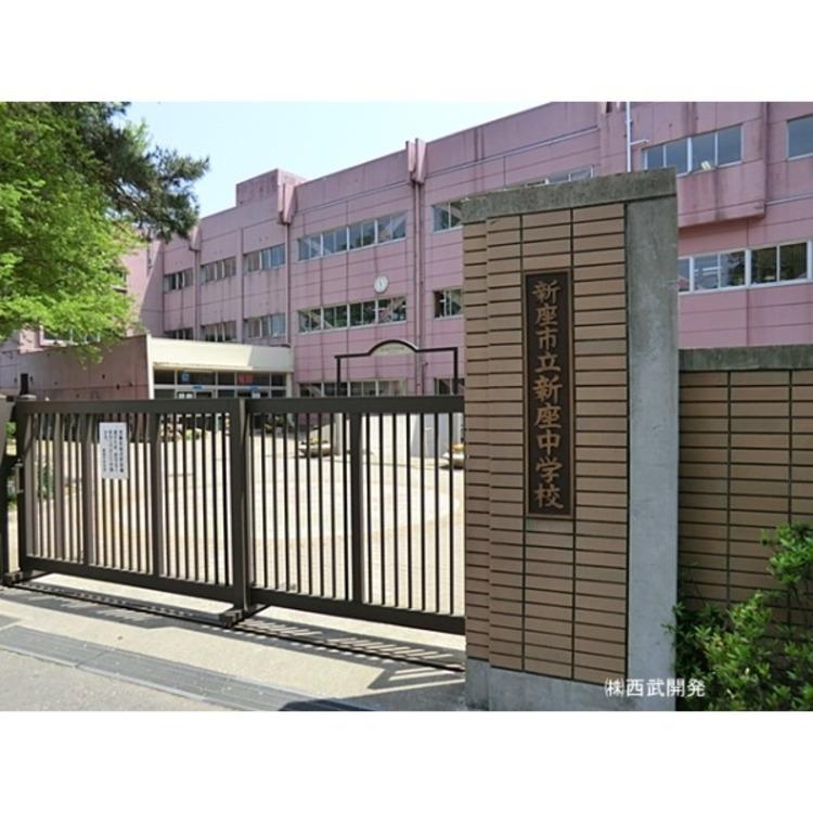 新座中学校(約1300m)