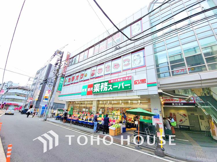 業務スーパー 石黒戸塚店 距離1800m