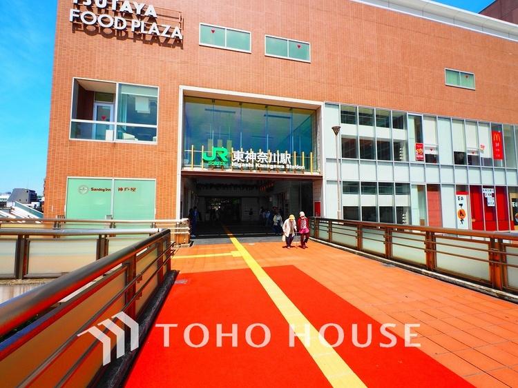 JR京浜東北線「東神奈川」駅 距離800m