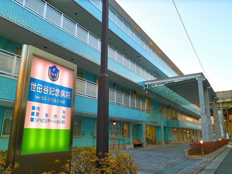 世田谷記念病院 約650m