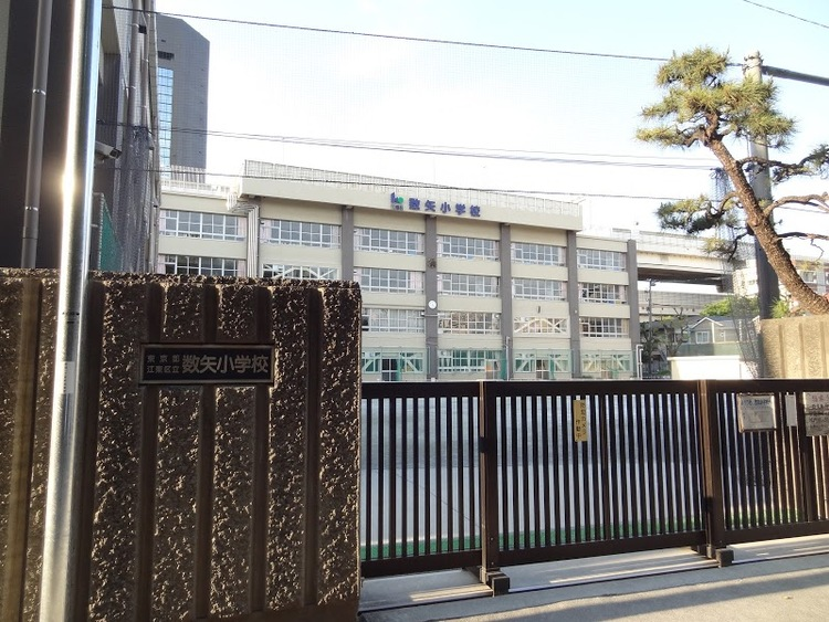 江東区立数矢小学校まで292m。本校の教育目標は「たくましい子」「響き合える子」「よく考える子」です。