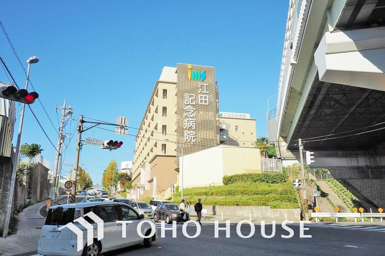 江田記念病院 距離1100m
