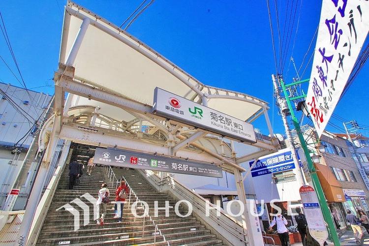 東急東横線・横浜線「菊名」駅 東口 距離800m