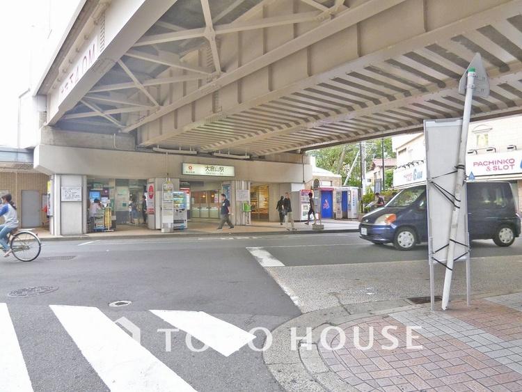 東急東横線「大倉山」駅 距離700m