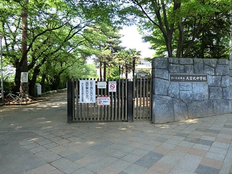 さいたま市立大宮北中学校 徒歩15分(約1200m)