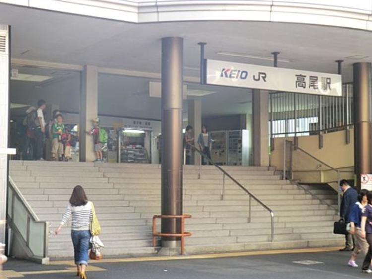 高尾駅 400m