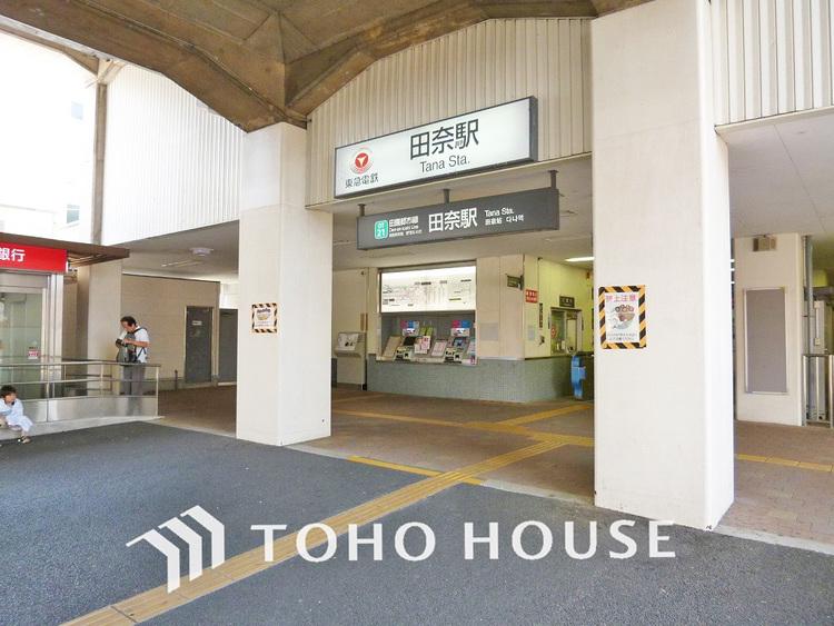 東急田園都市線「田奈」駅 距離400m