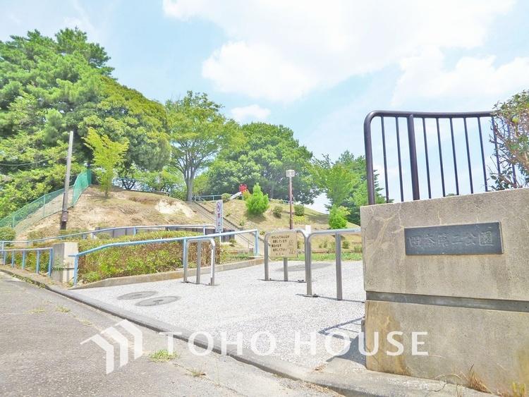 田奈第二公園 距離500m