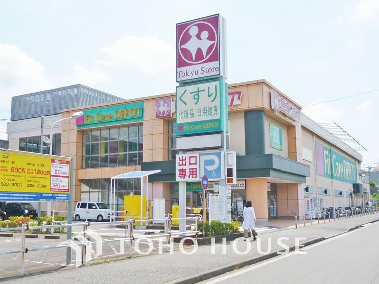 東急ストア 田奈駅前店 距離650m
