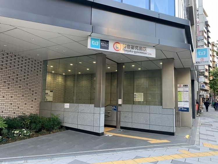 東京メトロ丸ノ内線 新宿御苑前駅 約230m