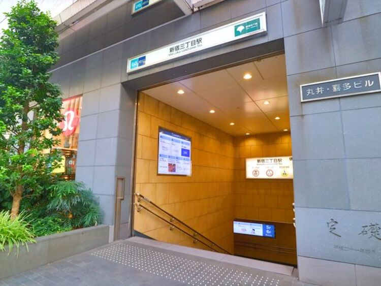 都営新宿線 新宿三丁目駅 約650m