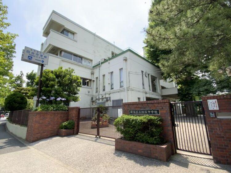 新宿区立四谷中学校 約1700m
