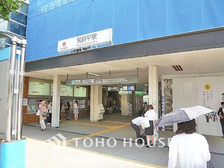 東急田園都市線「宮前平」駅 距離1840m