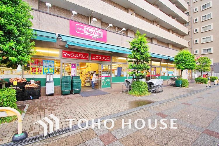 マックスバリュエクスプレス 横浜吉野町店 距離450m