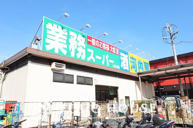 業務スーパー 鶴ヶ峰店 距離1300m