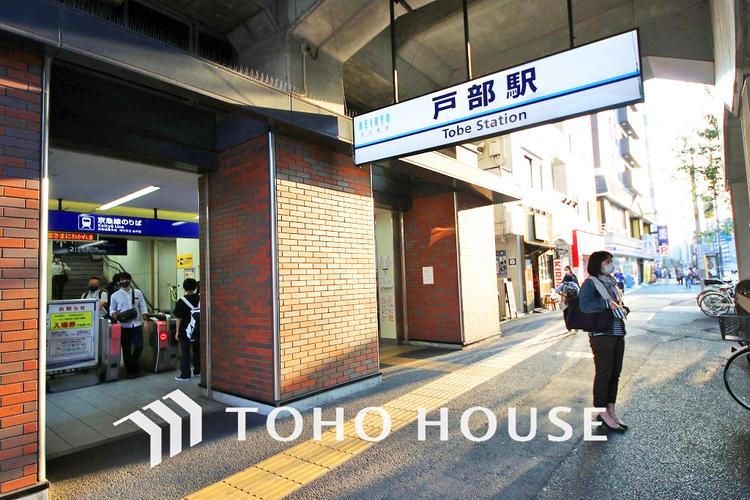 京浜急行本線「戸部」駅 距離240m