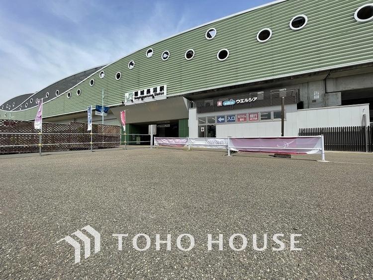 JR南武線「稲城長沼」駅 距離1200m