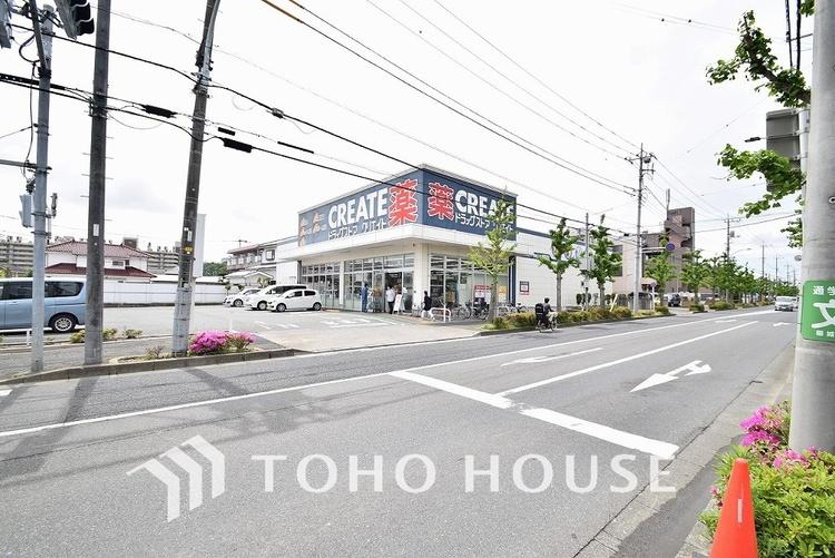 クリエイト 稲城大丸西店 距離900m