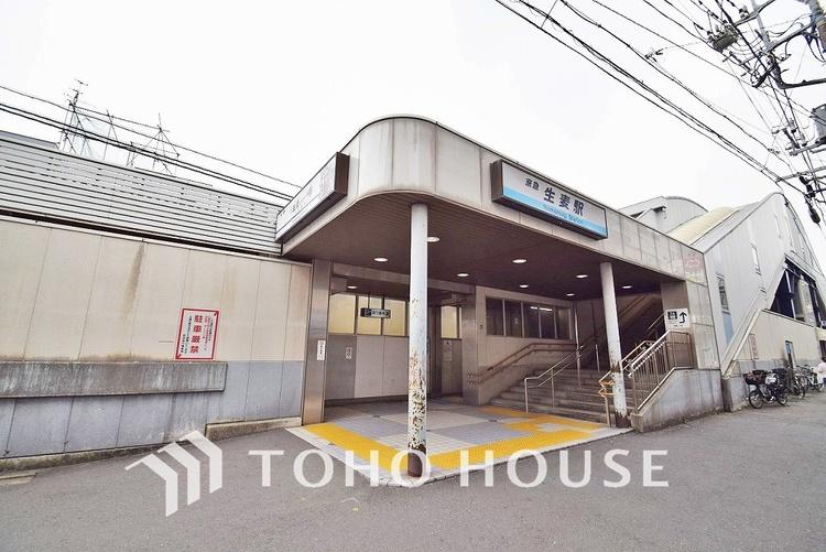 京浜急行本線「生麦」駅 距離1000m