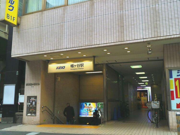 京王線 幡ヶ谷駅 約1100m