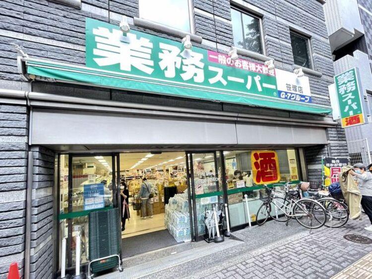 業務スーパー 笹塚店 約140m