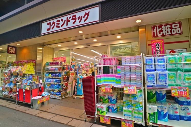 コクミンドラッグ笹塚駅店 約450m