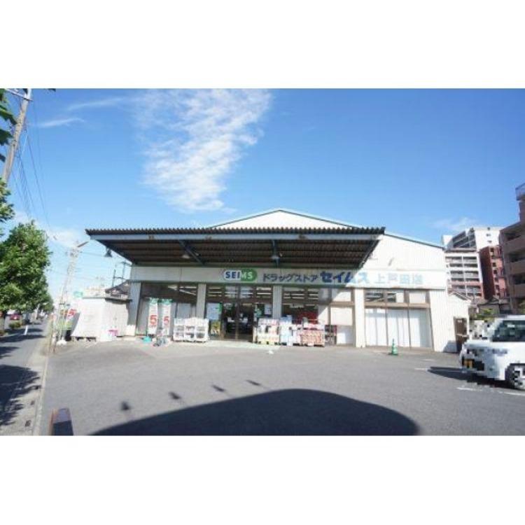 セイムス 上戸田店(約700m)