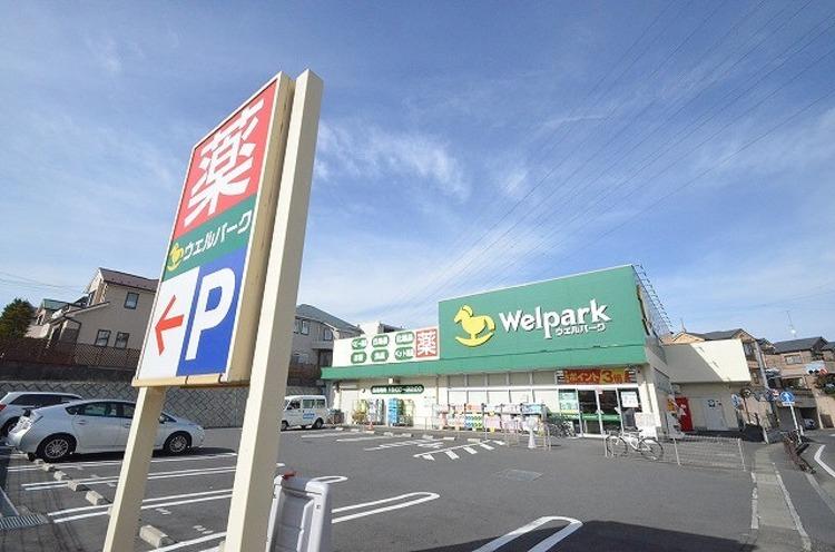 ウェルパーク 川崎王禅寺店 距離約1000m