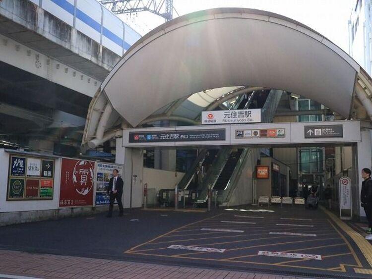 東急東横線・目黒線 元住吉駅 約1000m