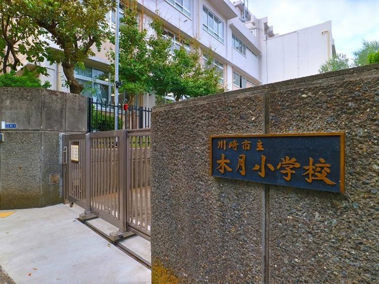 川崎市立木月小学校 約230m