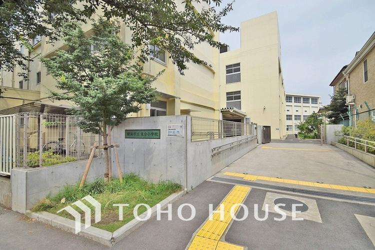 横浜市立東台小学校 距離260m