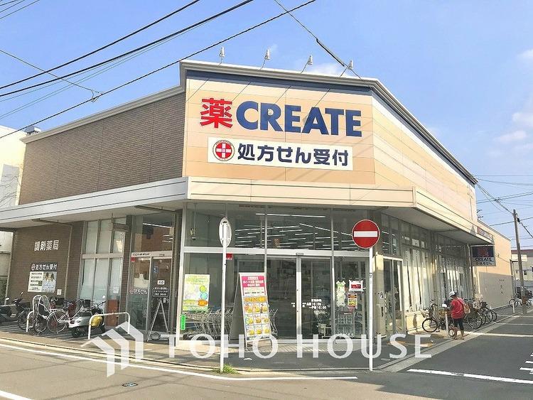 クリエイトSD 磯子丸山店 距離1000m