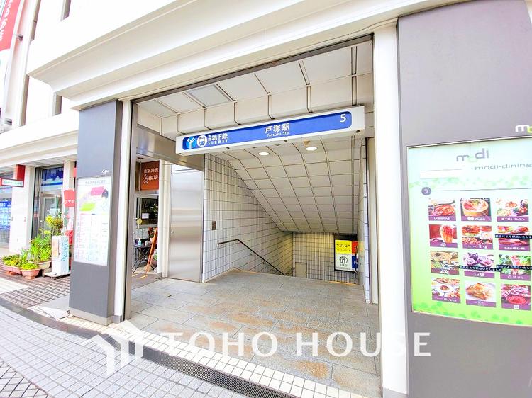 横浜市営地下鉄「戸塚」駅 距離350m