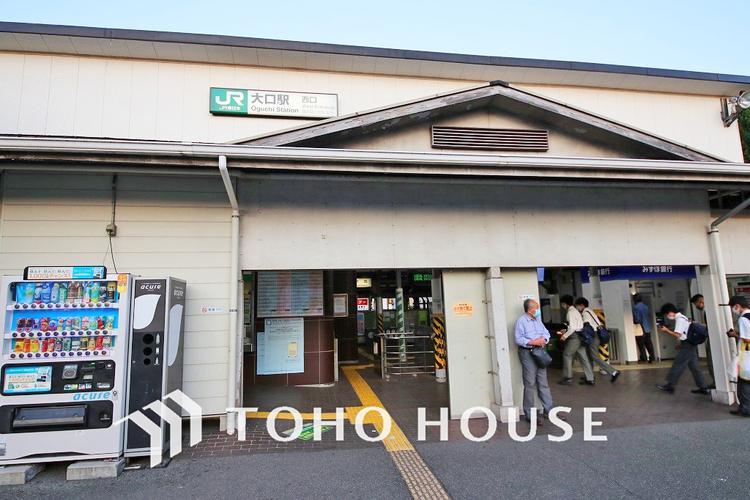 JR横浜線「大口」駅 距離600m