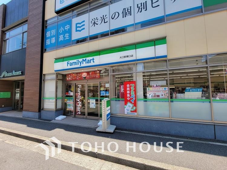 ファミリーマート 大口駅東口店 距離550m