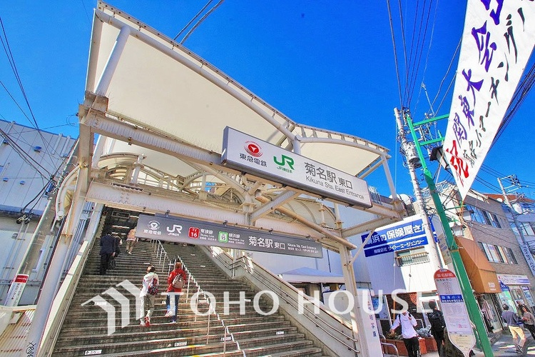 東急東横線・横浜線「菊名」駅 東口 距離400m