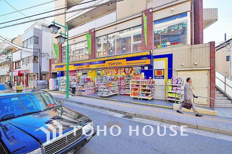 マツモトキヨシ 菊名東口店 距離450m
