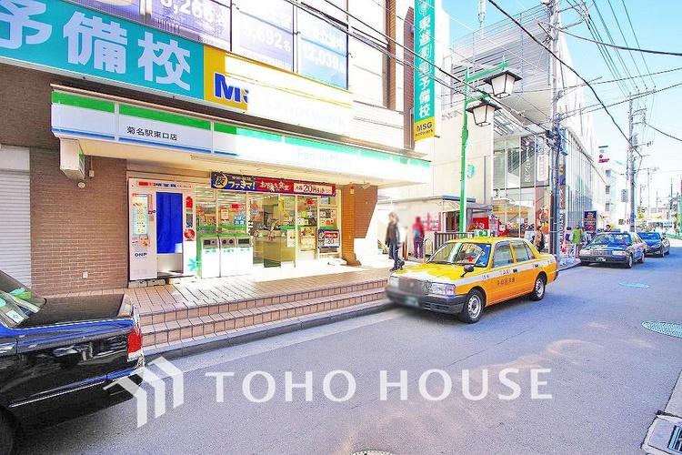 ファミリマート 菊名駅東口店 距離400m