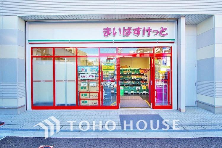 まいばすけっと 菊名駅店 距離500m