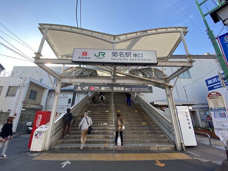 JR横浜線・東急東横線 菊名駅 約1000m