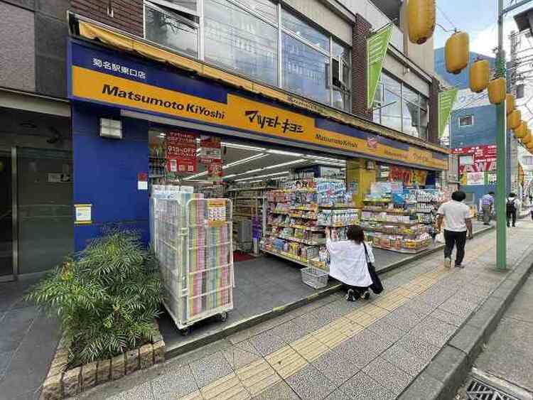 マツモトキヨシ 菊名駅東口店 約1100m