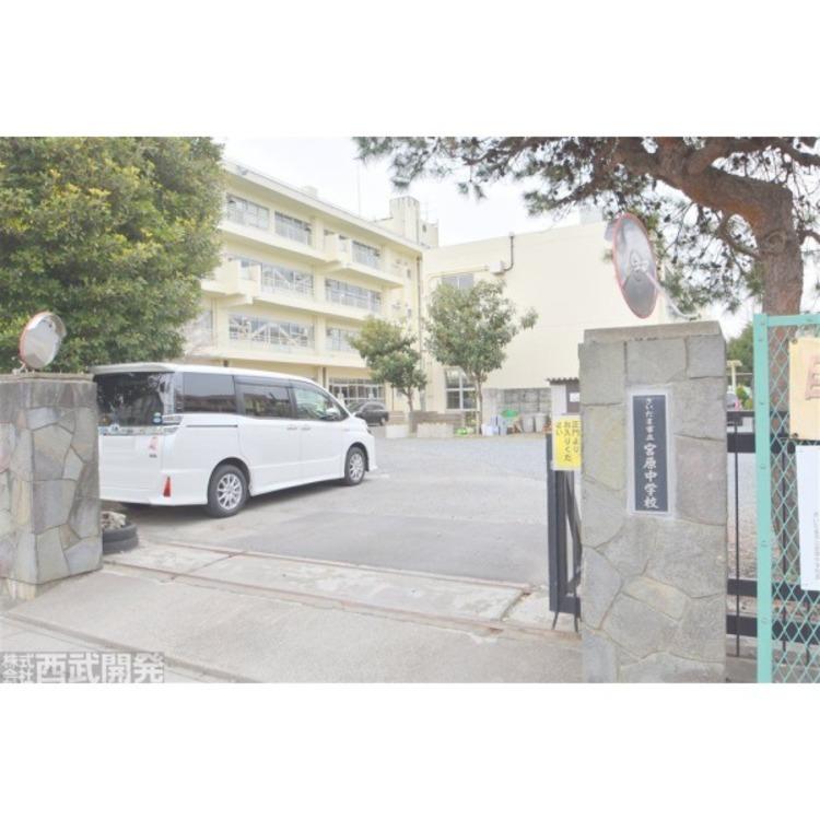 宮原中学校(約850m)