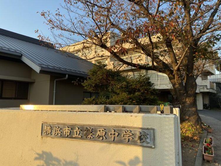 横浜市立篠原中学校 約270m