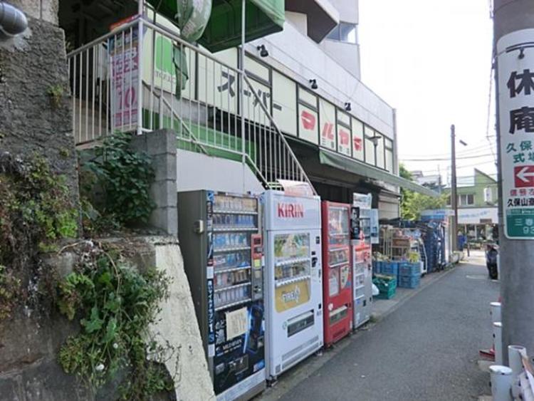 スーパーマルヤマ三春台店