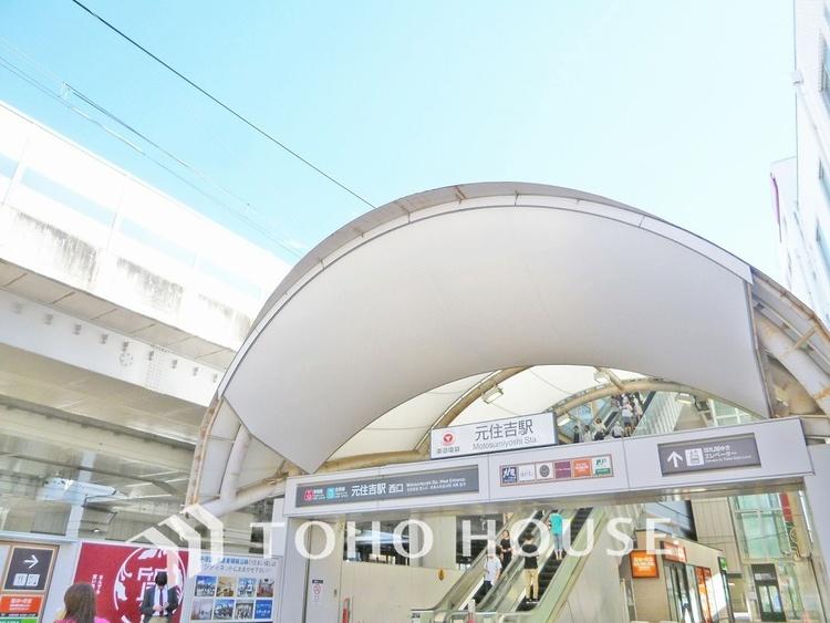 東急東横線・目黒線「元住吉」駅 距離1040m