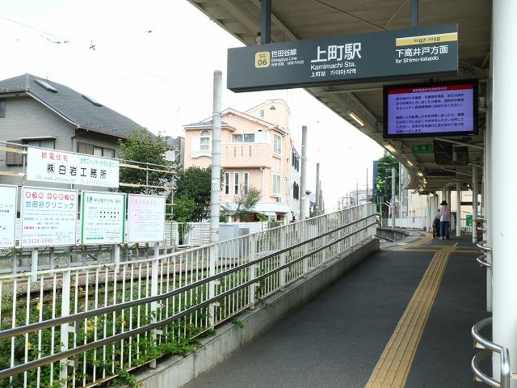 東急世田谷線 上町駅 約550m