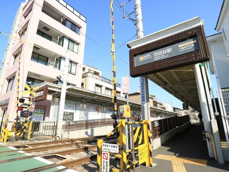 東急世田谷線 世田谷駅 約900m