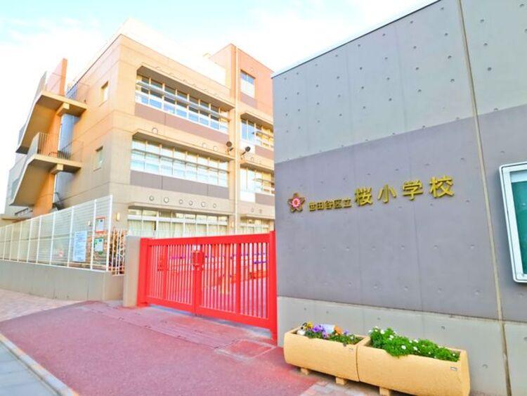 世田谷区立桜小学校 約400m