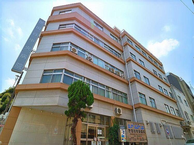 世田谷中央病院 約850m