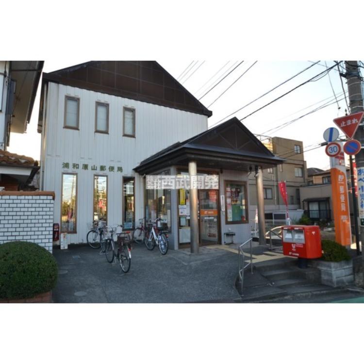 浦和原山郵便局(約1040m)